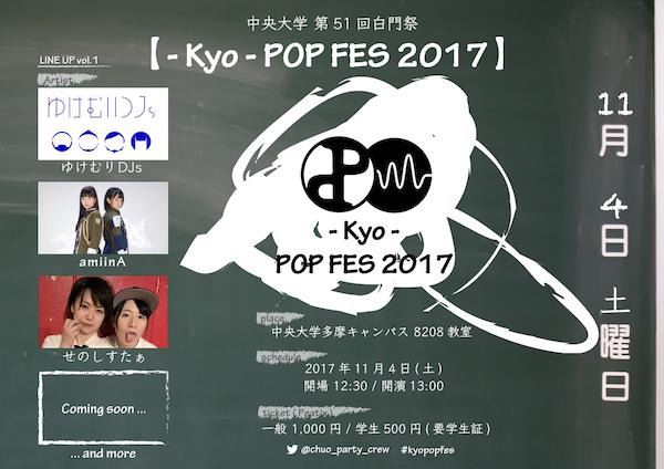 中央大学白門祭『- Kyo -POP FES 2017』にてamiinA、せのしすたぁ、ゆけむりDJs出演決定