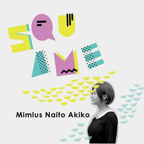 ミムラス内藤彰子、オランダ人シンガーを迎えた2ndアルバム『SQUAME』を10/25発売