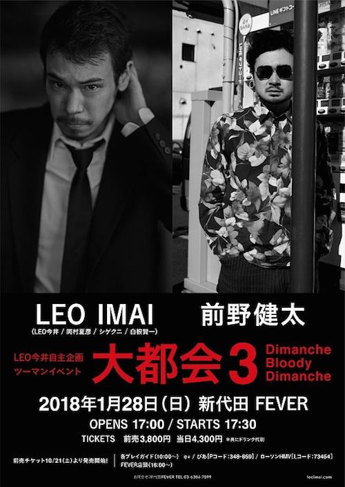 LEO今井 × 前野健太 来年1月に新代田FEVERで2マン