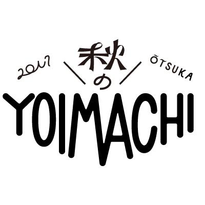 〈秋のYOIMACHI〉タイムテーブル発表!大トリは絶叫する60度×I love you Orchestra、都電ステージは・・・・・・・・・と巻上公一