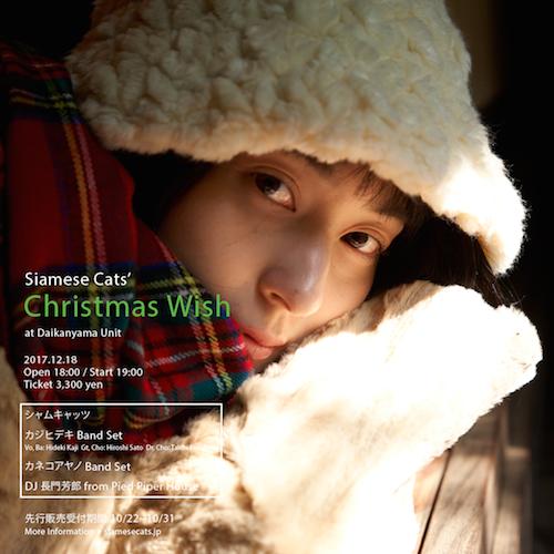 シャムキャッツ、代官山UNITで初のクリスマス・イベント カジヒデキ、カネコアヤノ、長門芳郎が出演
