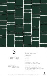 bonobos蔡忠浩、Emerald、1983が出演 11月に音楽と本のイベント〈Contexts〉第3回