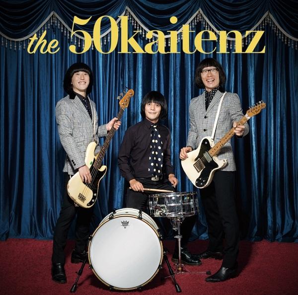 ザ50回転ズ、9年ぶりフルアルバム発売決定 セルフタイトルに怒涛の12曲収録