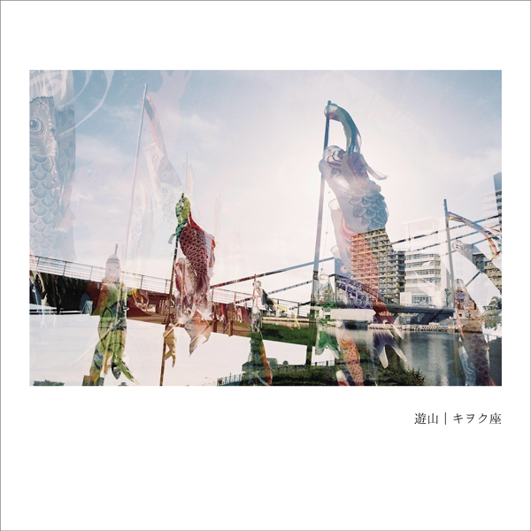 キヲク座、アルバムに先駆けて収録曲「線路はつづくよどこまでも」MVを公開 配信もスタート