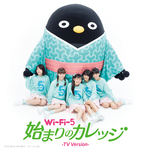 Wi-Fi-5、デビュー曲「始まりのカレッジ」MVフル公開!TVサイズ版の先行配信スタート