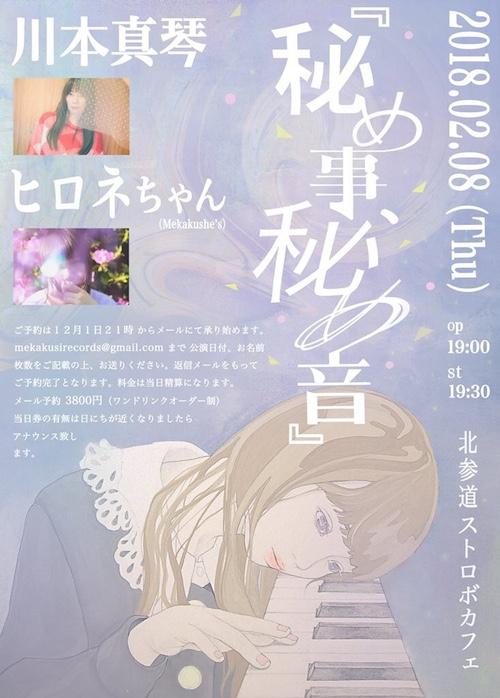 ヒロネちゃん×川本真琴、グランドピアノ弾き語り2マン〈秘め事、秘め音〉来年2月に開催