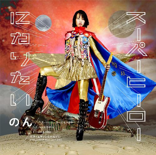 のん、〈女子美祭2017〉で第一弾シングル『スーパーヒーローになりたい』他5曲熱唱 ジャ写も公開