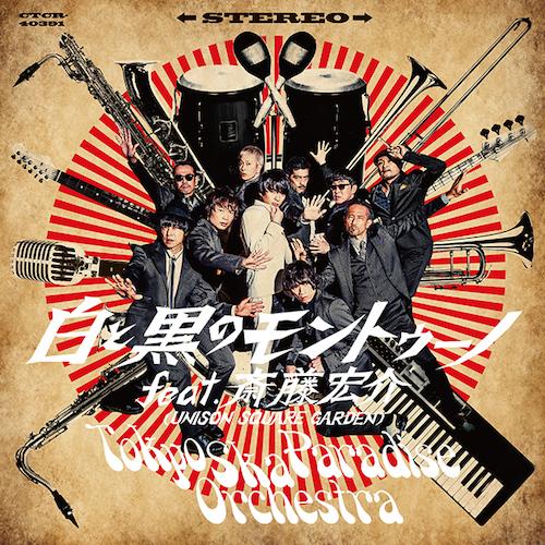 """スカパラ、ユニゾン斎藤とのコラボ曲MVは""""サスペンス風""""演出"""