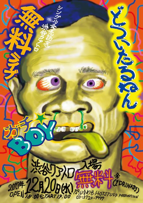 どついたるねん、メジャー1stシングルは4曲入り500円 発売日に渋谷クアトロで無料ワンマン