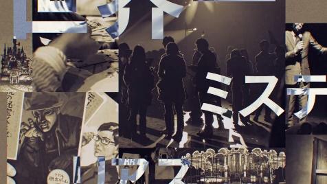 """H ZETTRIO、""""世界一謎がある""""テーマパーク「東京ミステリーサーカス」イメージソングを担当 CM映像を公開"""