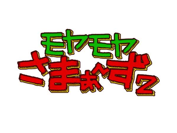 バレーボウイズ、11/8発売のデビュー・アルバムを引っさげ東名阪レコ発ツアー開催