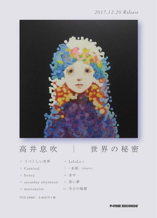 高井息吹、2ndアルバム『世界の秘密』発売決定 CM曲ふくむ10曲入り