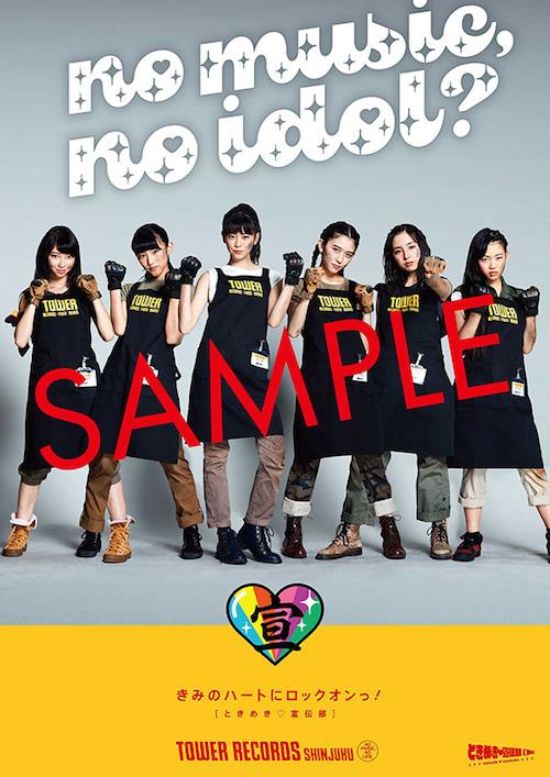 ときめき♡宣伝部、タワレコのアイドル企画「NO MUSIC, NO IDOL?」と初コラボ