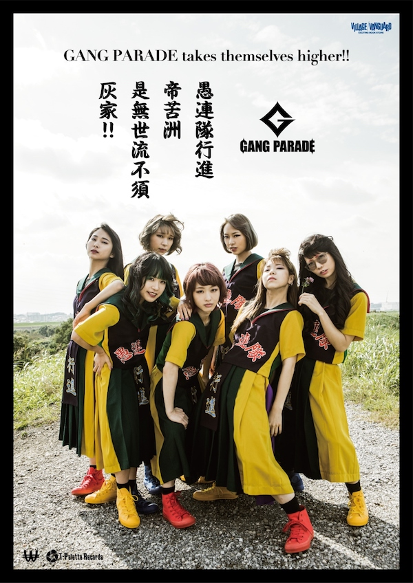 GANG PARADE、新作アルバムより3曲無料配信