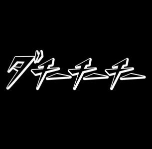 """【世界初!】DJ JIN(RHYMESTER)MOBY(SCOOBIE DO)監修 """"ダチーチーチー""""オフィシャル・コンピ発売"""