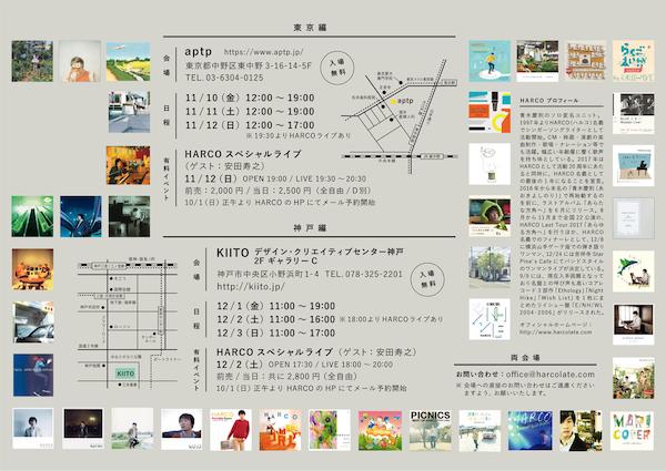 音楽活動20年を振り返る「HARCO展」東京と神戸で開催 一夜限りのスペシャル・ライヴも