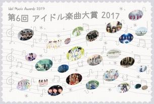 アイドル楽曲大賞&ハロプロ楽曲大賞、今年も開催決定