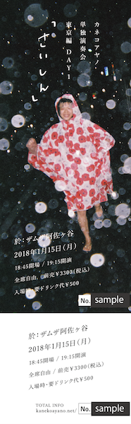 カネコアヤノ、東京の劇場&大阪の古本屋で新年ワンマン決定
