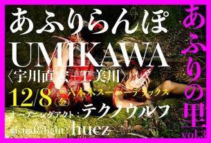 あふりらんぽ企画、DOMMUNE・宇川直宏ユニット出演でますますカオティックな夜に!