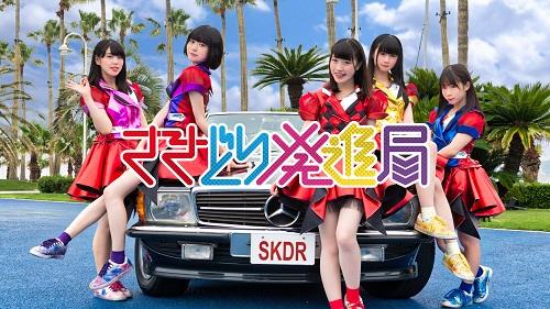 さきどり発進局、新衣装で新曲「さきどりーまー」&来年の重大発表も!!
