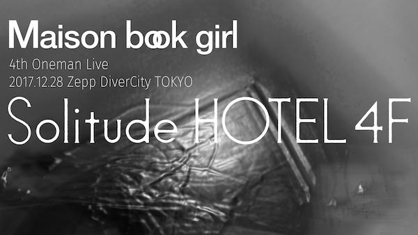 Maison book girl、AIとサクライケンタが共同制作した新曲「言選り」のMV公開