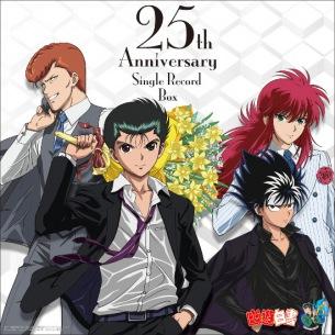 「幽☆遊☆白書」25周年で初のアナログ・レコードBOX登場