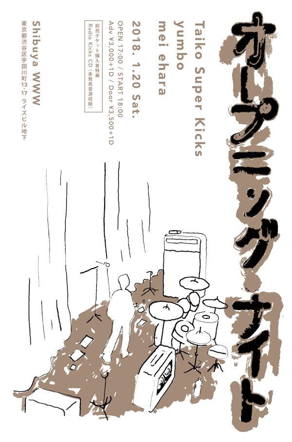 Taiko Super Kicks、来年1月にyumbo、mei eharaを迎え新イベント開催