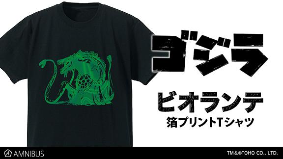 グランジ加工でゴジラの荒々しさを表現! 日常でも使える『ゴジラ』パーカーとTシャツが受注開始