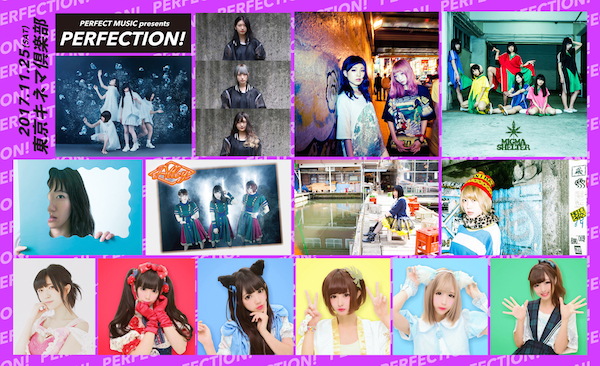 〈PERFECT MUSIC presents PERFECTION!〉に春ねむり追加、タイテ公開&ニコ生中継も決定