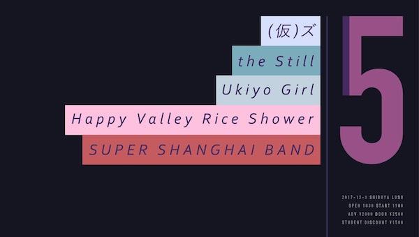 渦メンバーら所属バンド「(仮)ズ」が4年半ぶりに復活!12月にthe Stillと共同企画