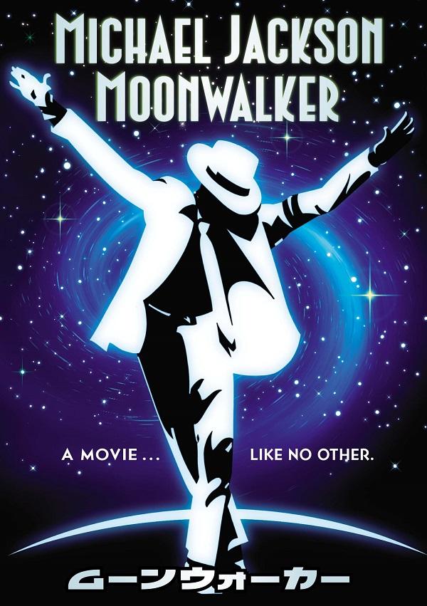 マイケル・ジャクソン主演映画『ムーンウォーカー』一夜限りのライヴ絶響上映決定