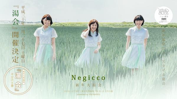 2018年『湯会』、第1弾にNegicco