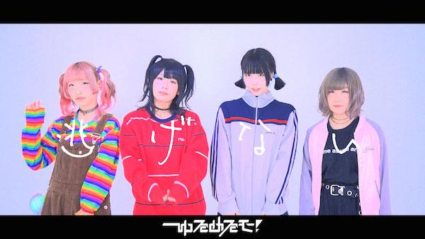 ゆるめるモ!「逃げない!!」MV&「逃げろ!!」ライヴ映像を同時公開