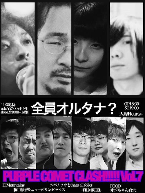〈PURPLE COMET CLASH !!!!!Vol.7〉最終発表で笹口騒音&ニューオリンピックス追加