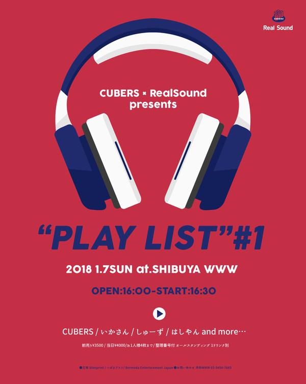 """CUBERS、""""今聴かれるべき音楽を集める""""主催ライヴ・イベントをWWWで開催"""