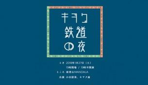 キヲク座、小田朋美(CRCK/LCKS)と2マン・ライヴ〈キオク鉄道の夜〉開催