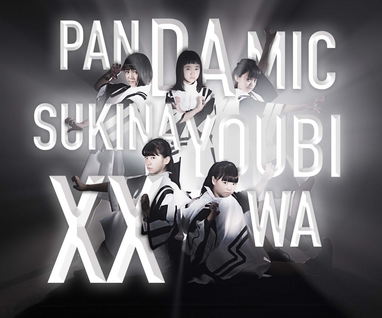 パンダみっく、1stシングルをひっさげ12月2日にリリースパーティーを開催