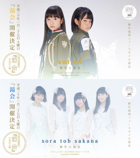 新年湯会にamiinA、sora tob sakanaが登場!