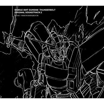 2017年11月度「ハイレゾ音源大賞」は『オリジナル・サウンドトラック「機動戦士ガンダム サンダーボルト」2/菊地成孔』に決定 セレクターのグランジ遠山インタビュー公開