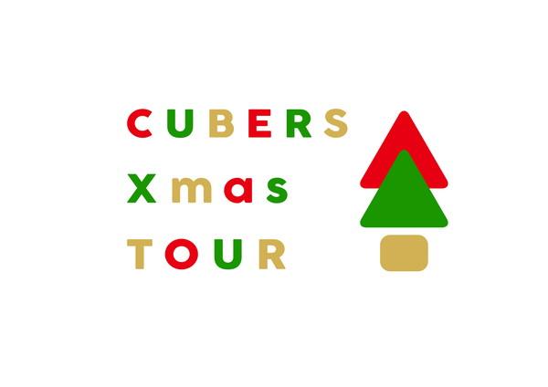 CUBERS、ファンからの人気高いXmasソング「ホワイトスノー」を今年も無料配信
