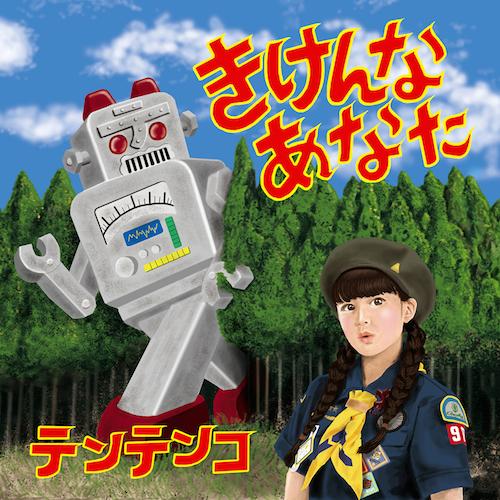テンテンコ、坂本慎太郎が作詞・作曲した「なんとなくあぶない」のMV公開