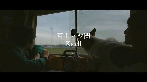 キセル、新アルバム『The Blue Hour』よりVIDEOTAPEMUSIC監督によるMV「富士と夕闇」公開