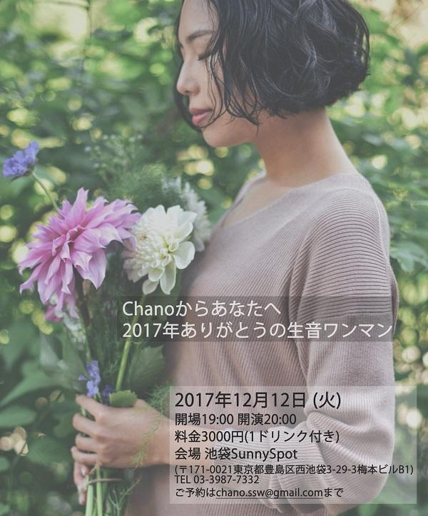 Chano、東京でのワンマンライヴ〈2017年ありがとうの生音ワンマン〉急遽開催