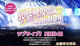 ラブライブ!やNMB48の楽曲を手がける高田暁が新人アイドル・オーディションを開催