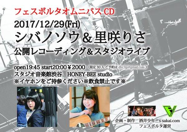里咲りさ&シバノソウら参加〈フェスボルタ〉オムニバスCD制作!公開レコーディング・イベントも決定