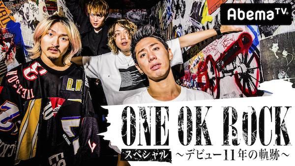 「ONE OK ROCKスペシャル〜デビュー11年の軌跡〜」1月にAbemaTVで放送