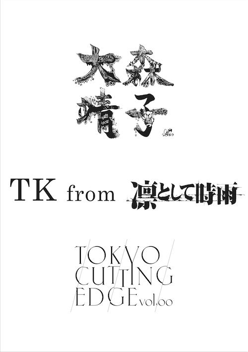 大森靖子×TK from 凛として時雨、2マンの来場者特典が決定 DJ HOLIDAYも参加