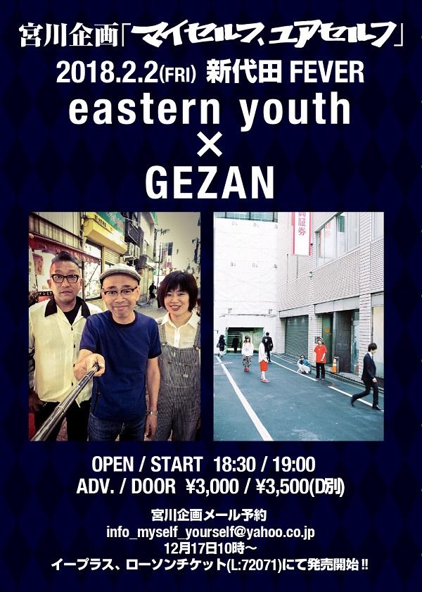 宮川企画「マイセルフ,ユアセルフ」eastern youth × GEZAN、おとぎ話 × SuiseiNoboAz開催決定