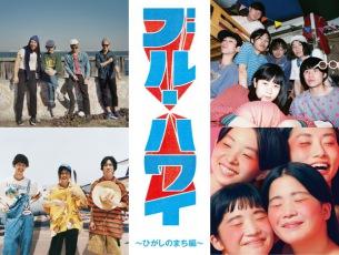 バレーボウイズの初ツアー「ブルーハワイツアー 東京公演~ひがしのまち編~」にCHAI出演