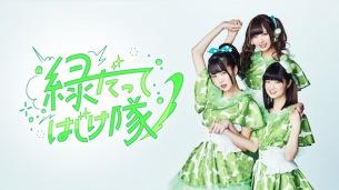 バンもん!、スパガ、神宿の緑担当メンバーが「緑だってはじけ隊」結成&MV公開
